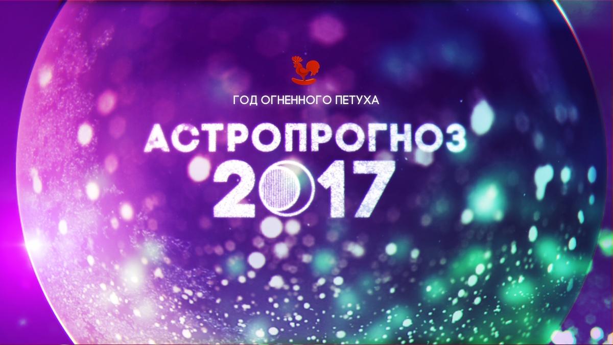 Астропрогноз 2017