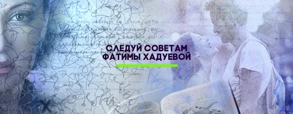 Дневник экстрасенса с Фатимой Хадуевой